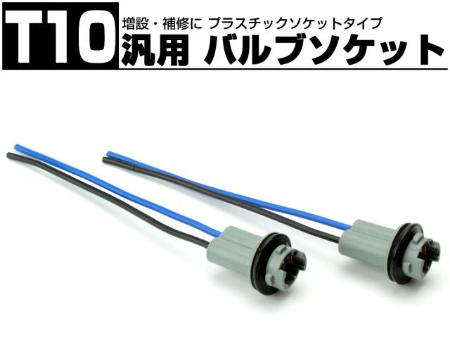 T10 汎用 バルブ ソケット プラスチックタイプ ロングソケット 2個セット I-121