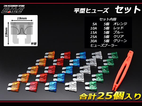 平型ヒューズセット 5種類 各5個 合計25個入り 引抜工具付 I-122
