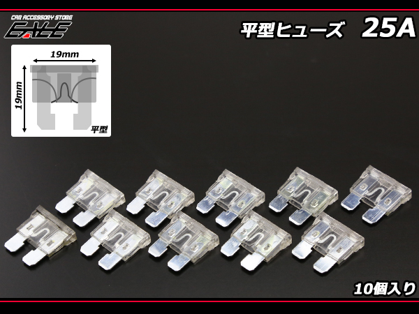 25A 平型ヒューズ 10個入り ブレードヒューズ ( I-128 )