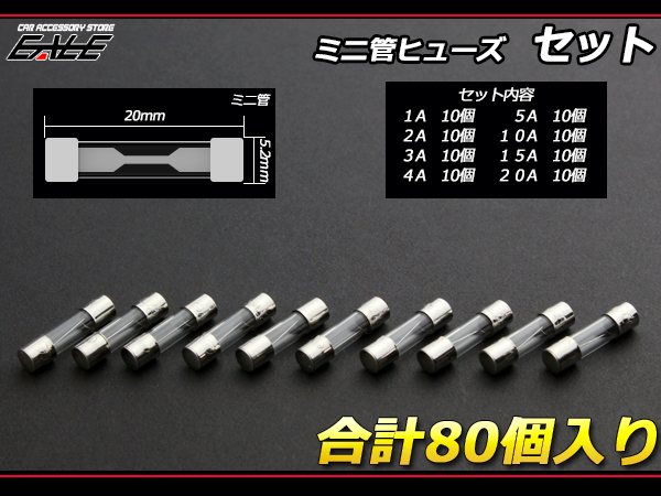 ガラス ミニ管ヒューズセット 8種類 各10個 合計80個入り 20mm ( I-132s )