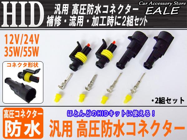 【ネコポス可】 HIDキットの補修・流用に 汎用 高圧側 防水コネクター2組 ( I-14 )