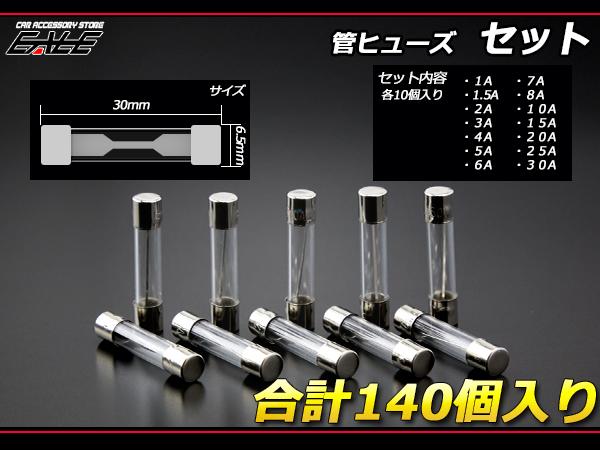 ガラス管 ヒューズセット 14種類 各10個 合計140個入り 30mm ( I-140s )