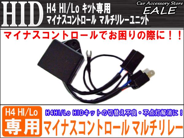 HID H4HI Lo切替え マイナスコントロールマルチリレー ( I-15 )