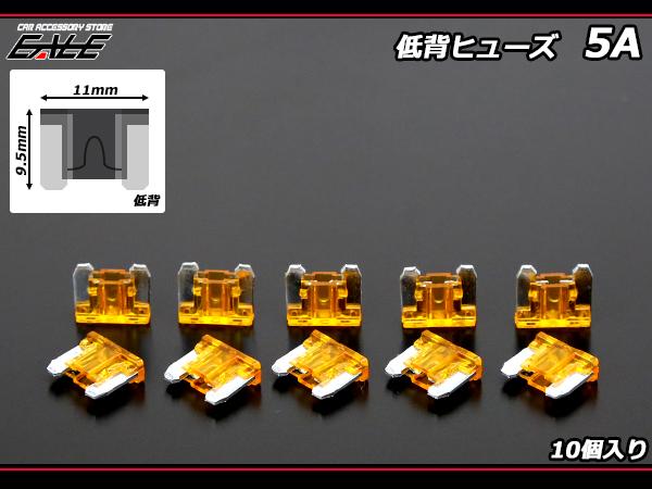 5A 低背ヒューズ 10個入り ミニ平型ヒューズより小型 ( I-154 )