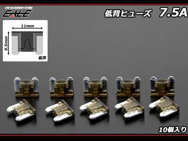 7.5A 低背ヒューズ 10個入り ミニ平型ヒューズより小型 ( I-155 )