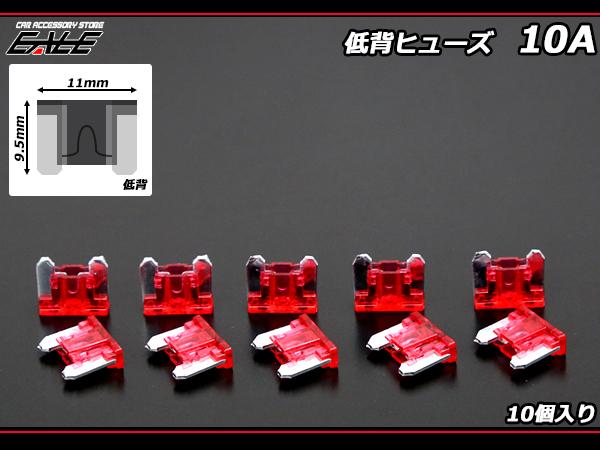 10A 低背ヒューズ 10個入り ミニ平型ヒューズより小型 ( I-156 )