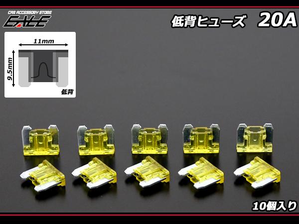 20A 低背ヒューズ 10個入り ミニ平型ヒューズより小型 ( I-158 )