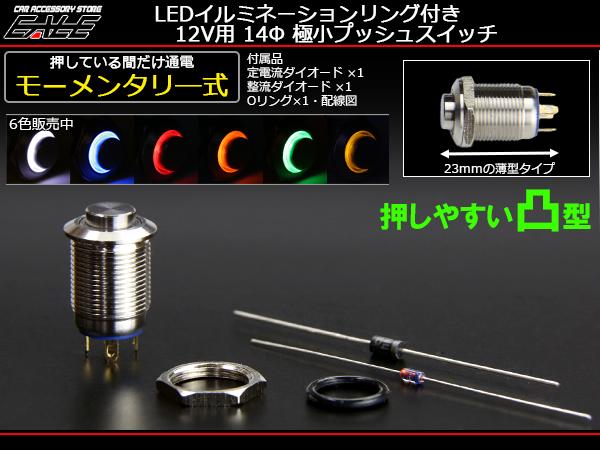 LED イルミネーション リング付き 汎用 14φ プッシュスイッチ 12V 薄型 モーメンタリ―式 シルバーボディ I-159