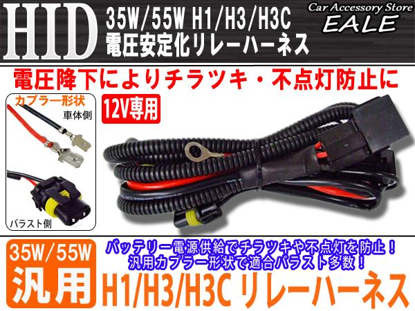 12V用 35W/55W HID 電圧安定化リレーハーネス H1/H3/H3C ( I-16 )