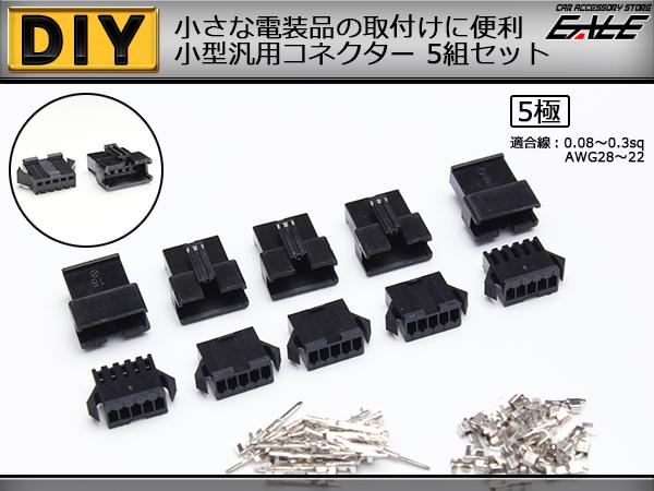 5極 細線用 小型汎用コネクター オス・メス 5組セット I-167