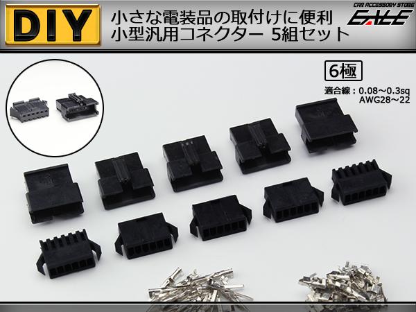 6極 細線用 小型汎用コネクター オス・メス 5組セット I-168