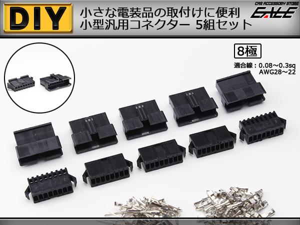 8極 細線用 小型汎用コネクター オス・メス 5組セット I-169