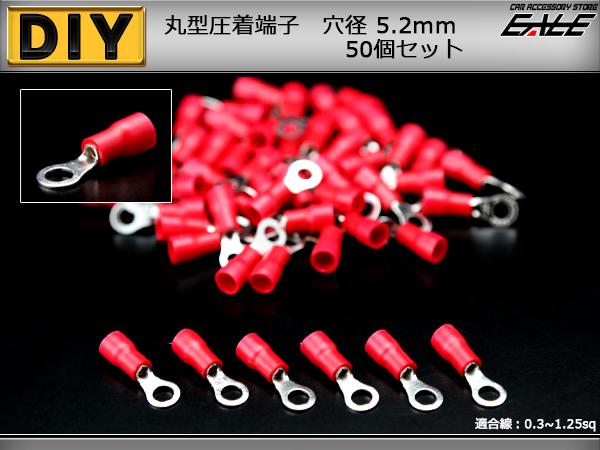 【ネコポス可】 丸型圧着端子 穴径5.2mm 50個 スリーブ付き アース線等に ( I-174 )
