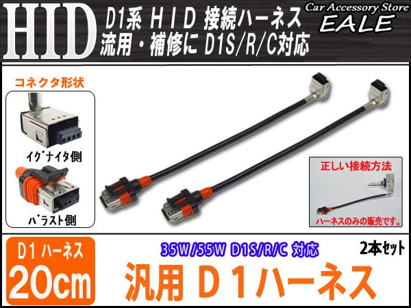 汎用D1ハーネス D1S D1R D1C対応 HIDの補修や流用に 2本 ( I-19 )