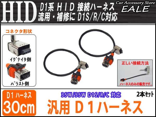 【ネコポス可】 汎用D1ハーネス D1S D1R D1C対応 HIDの補修や流用に 2本 ( I-20 )