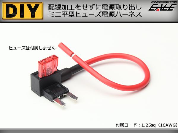 ミニ平型ヒューズ 電源取り出しキット 各種電装品の取付に I-200