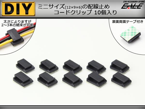 コードクリップ 配線止め 両面テープ付 10個set ブラック I-204