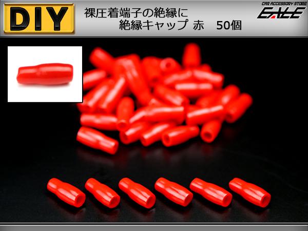 裸圧着端子の絶縁に 絶縁キャップ 赤/レッド 50個 ( I-218 )