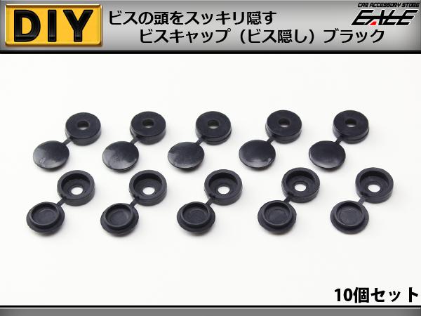 ビスキャップ 10個セット ビス隠し 内装の取付に ブラック I-221