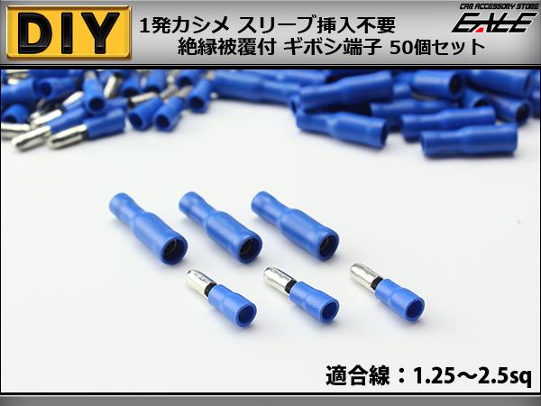 絶縁被覆付 ギボシ端子 圧着 接続子 配線作業に 50個入 青 I-223