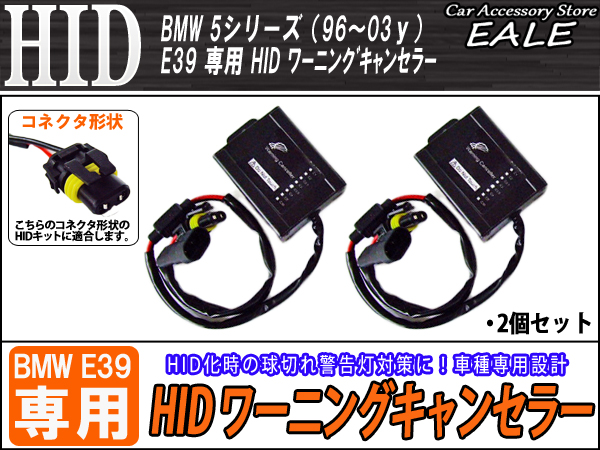 BMW 5シリーズ E39専用 HIDワーニングキャンセラー ( I-23 )