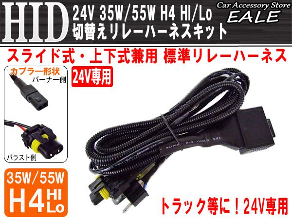 24V専用 HID H4ハイ・ロー 切替えリレーハーネスキット ( I-24 )