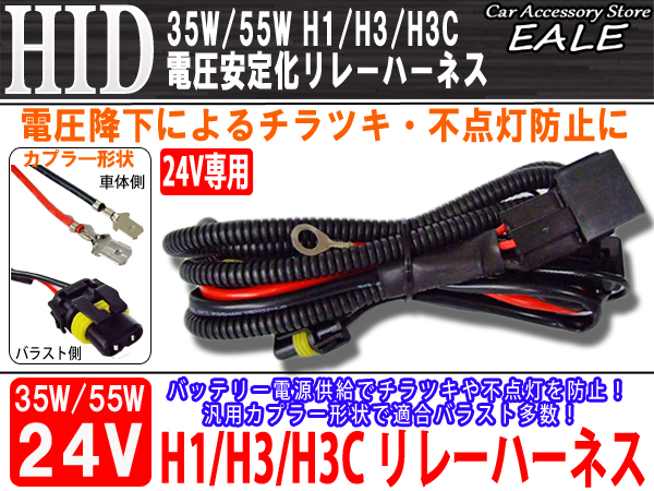 24V用 35W/55W HID 電圧安定化リレーハーネス H1/H3/H3c ( I-25 )