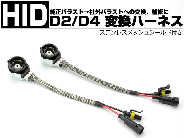 汎用 HID D2 D4 変換 アダプター ハーネス 2本セット 純正バラスト交換 修理 ハイワッテージ化に ステンレスシールド付き I-259