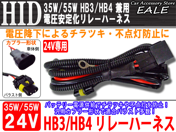 24V用 35W 55W HID 電圧安定化リレーハーネス HB3 HB4兼用 ( I-26 )
