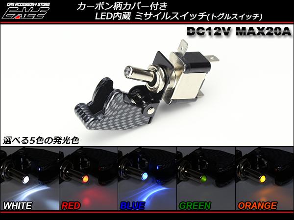【ネコポス可】 カーボン柄 LED内蔵 ミサイルスイッチ トグルスイッチ 12V I-269