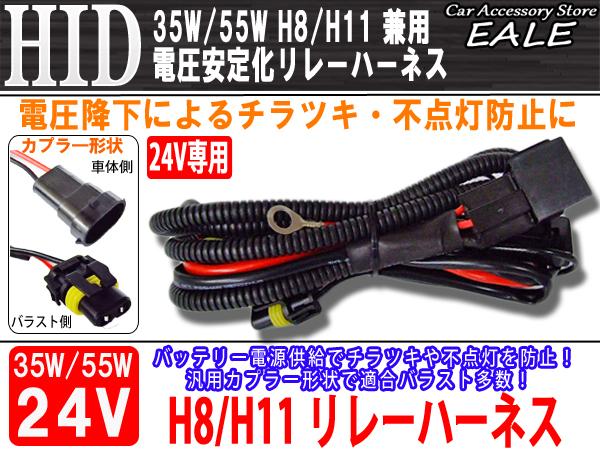 24V用 35W 55W HID 電圧安定化リレーハーネス H8 H11兼用 ( I-27 )