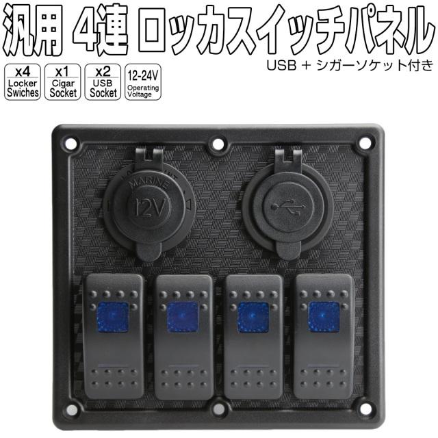 汎用 4連 防滴仕様 ロッカ スイッチ パネル LEDパイロットランプ シガープラグ USB電源付き アイコンステッカー100個入 I-275