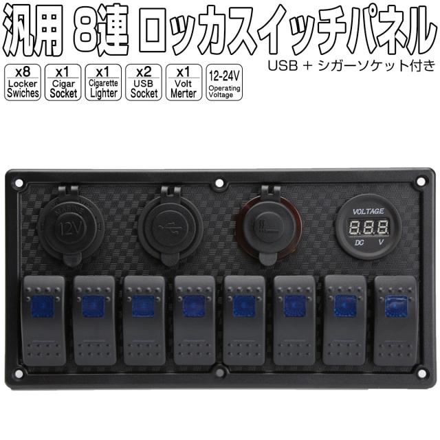 汎用 8連 防滴仕様 ロッカ スイッチ パネル LEDパイロットランプ 電圧計 シガープラグ USB電源付き アイコンステッカー100個入 I-277