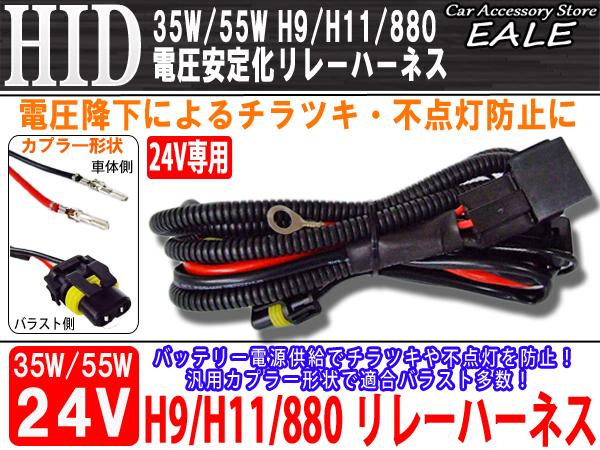 24V用 35W/55WHID電圧安定化リレーハーネスH9H11880881兼用 ( I-28 )