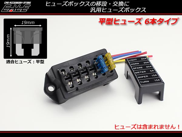 汎用 平型 ブレード ヒューズボックス 6本タイプ 電装品に I-280