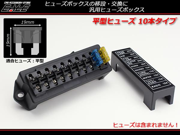 汎用 平型 ブレード ヒューズボックス 10本タイプ 電装品に I-282
