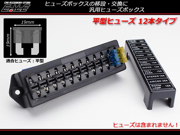 汎用 平型 ブレード ヒューズボックス 12本タイプ 電装品にI-283