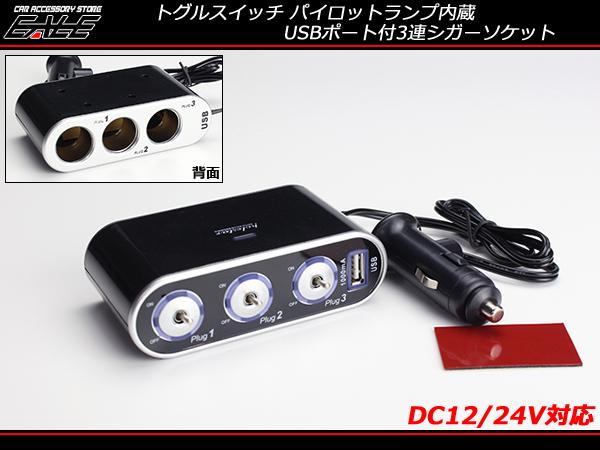USBポート付 3連シガーソケット シガープラグ 増設 スマホ 充電 DC12V 24V兼用 I-286