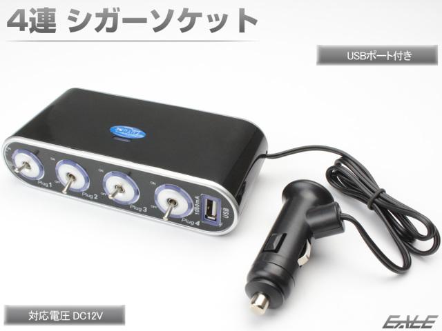 12V 4連 シガーソケット パイロットランプ 内蔵 USBポート付き 電源 増設 充電 等に I-289