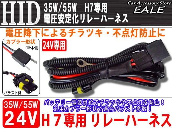24V用 35W/55WHID電圧安定化リレーハーネス H7用 ( I-29 )