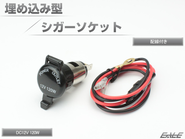 12V 120W 防滴 埋め込み型 シガーソケット 配線 付き 電源 増設 取り出し 等に I-290