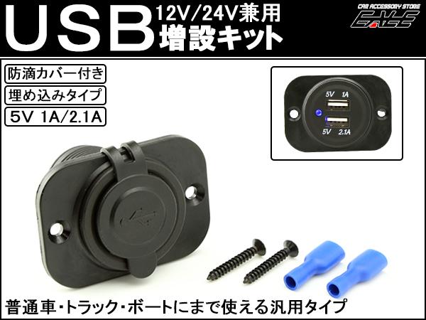 汎用 USB 電源 増設キット 埋め込み 防滴タイプ 12V 24V I-291