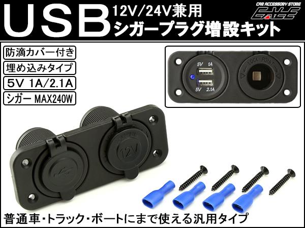 汎用 USB シガー 電源 増設キット 埋め込み 防滴 12V 24V I-292