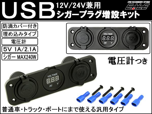 汎用 USB シガー 電源 増設キット 電圧計 防滴 12V 24V I-293