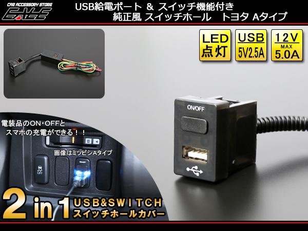 2in1 USB電源&スイッチホールカバー 汎用 トヨタAタイプ I-295