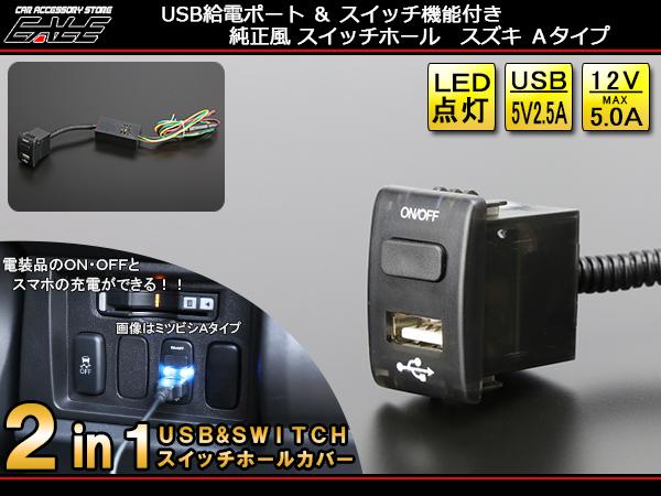 2in1 USB電源&スイッチホールカバー スズキAタイプ 汎用 I-299