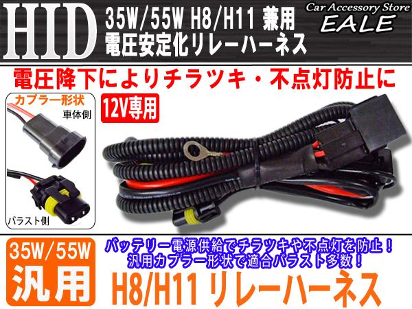 12V用 35W/55W HID 電圧安定化リレーハーネス H8/H11兼用 ( I-3 )