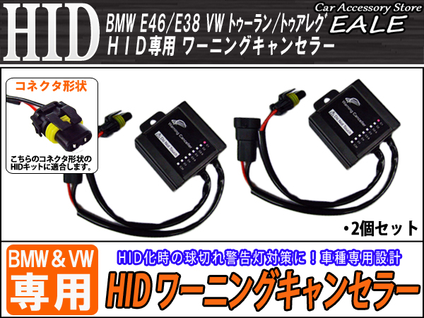 BMW E46 E38 VWトゥアレグ等 HIDワーニングキャンセラー ( I-30 )