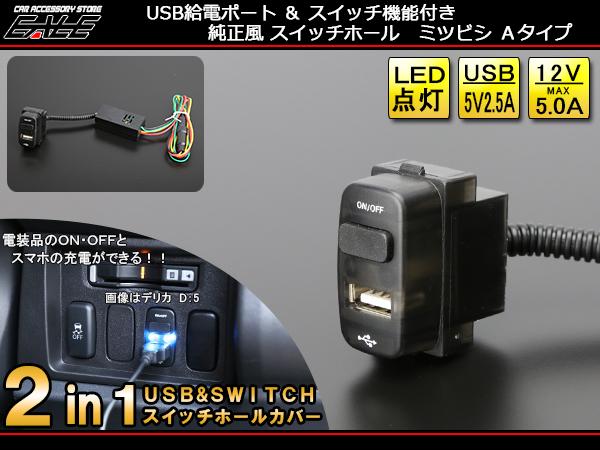 2in1 USB電源&スイッチホールカバー ミツビシA 汎用 I-300