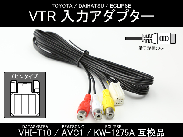 純正ナビ VTR入力アダプター VHI-T10 AVC1 KW-1275A互換品 メス ( I-304 )